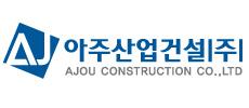 아주산업건설(주)